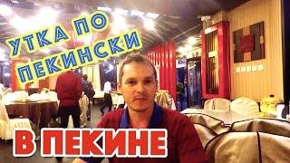 Утка по Пекински в ресторане в Пекине - Русские в Китае - China vlog #12