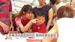武吉知马新春活动邀居民同欢 舞狮挥春迎金鼠