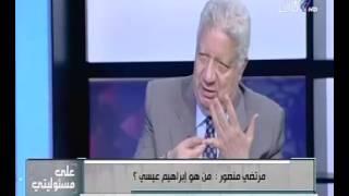 """مرتضى لـ""""إبراهيم عيسى"""": قرفتنا يا أبو حمالات.. وكفاية فضيحة سمية بتاعة قويسنا (فيديو)"""