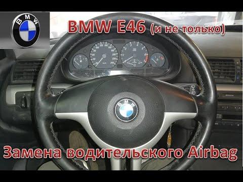 Замена водительского Airbag на BMW E46.