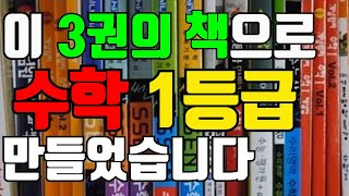 1등급만든수학문제집♡개념서 문제집 심화문제집3권