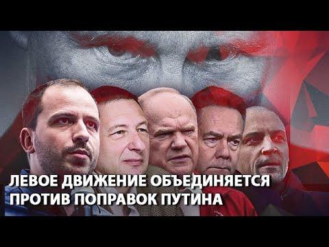 Левое движение объединяется против поправок Путина
