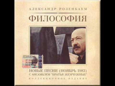 Alexander Rosenbaum- Зойка
