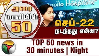 TOP 50 news in 30 minutes | Night 28-09-2017 Puthiya Thalaimurai TV News