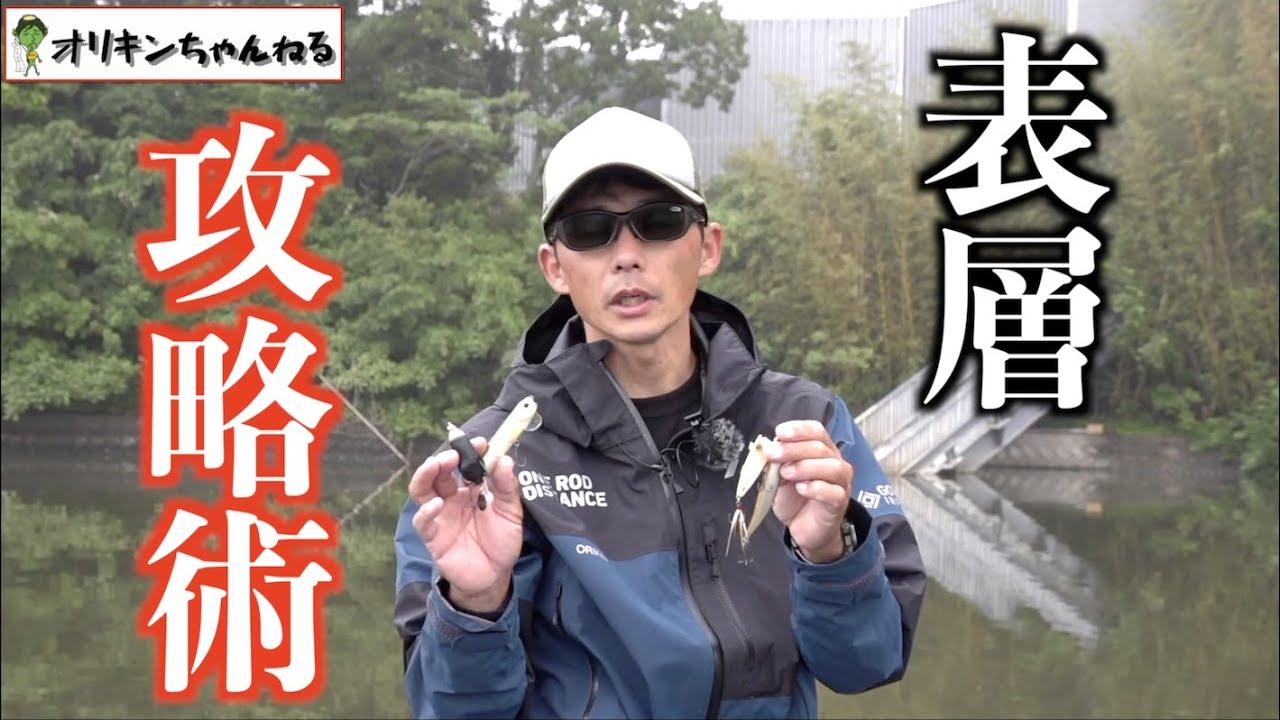 オリキンが教える釣れるトップウォーターの動かし方!