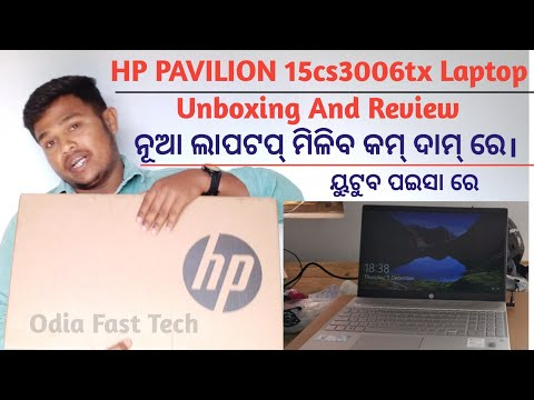 Hp Pavilion cs3006tx Laptop unboxing and review | hp Laptop cs3006tx 8gb ram, 1TB HHD, 256gb ssd  NV