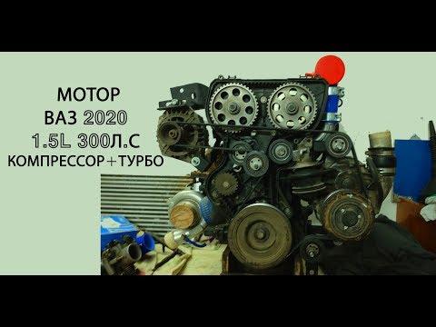 #1.Новый мотор ВАЗ 2020 1.5L 300л.с. Компрессор+Турбо. Почти как у немцев.(supercharger+turbo) - Видео онлайн