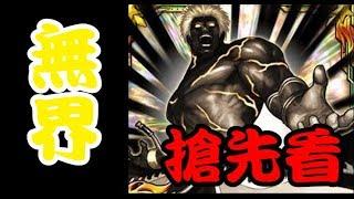 【毆帕】 拳皇98 OL 無界淺談 + 大招展示