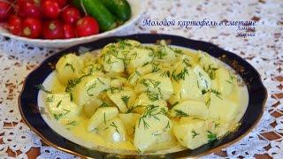 Молодой картофель с чесноком и укропом в сметане