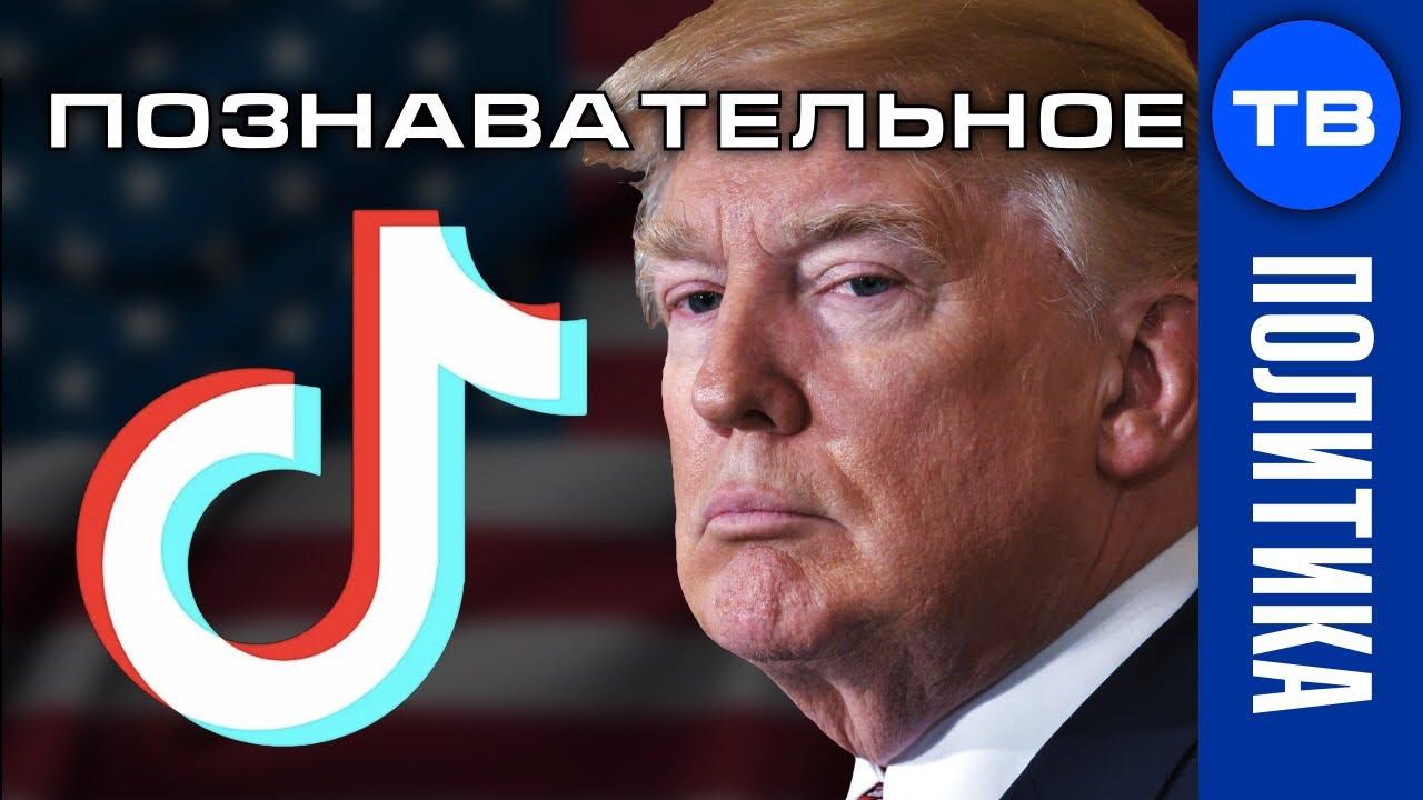 Почему Трамп запретил TikTok и WeChat? Глупость президента или тайная игра?(Познавательное ТВ)