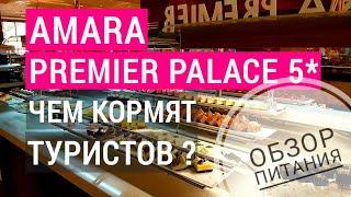 Amara Premier Palace 5 чем кормят туристов Амара Премьер Палас 5 обзор питания отзывы Турция