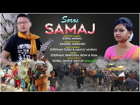 SOROS SOMAJ// STEPHAN TUDU//NEW SANTHALI SOCIAL VIDEO SONG