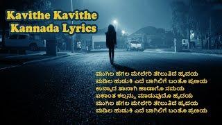 Kavithe Kavithe Song with Lyrics