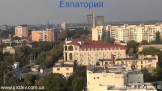 Недвижимость Евпатория ул  Казаса видео фото(http://gezlev.com.ua/, 2012-09-28T07:16:44.000Z)