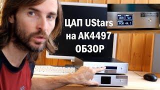 ЦАП UStars на AK4497 ОБЗОР