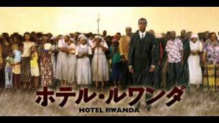ホテル・ルワンダ (Hotel Rwanda - Million Voices)