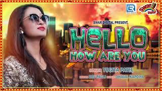 Hello How Are You Yogita Patel | New Gujarati Song | હેલો હાઉ આર યુ | RDC Gujarati