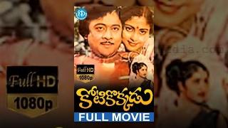 Kotikokkadu Full Movie | Krishnan Raju, Jayasudha, Murali Mohan | B Kommineni | T V Raju