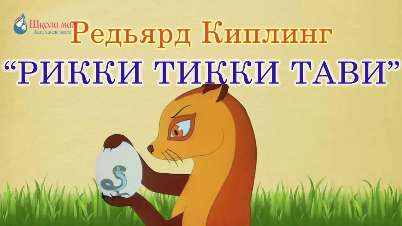 Рикки Тикки Тави. Редьярд Киплинг. Аудиосказка