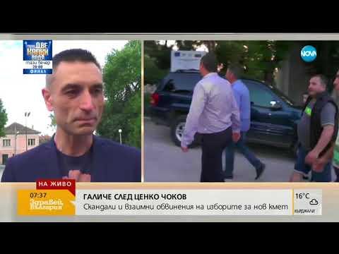 Галиче избра кандидата на ГЕРБ Страхил Стоянов за кмет
