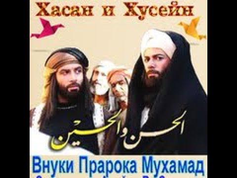 Битва при Кербеле внук ПРОРОКА МУХАММАДА(С.А.С).....!
