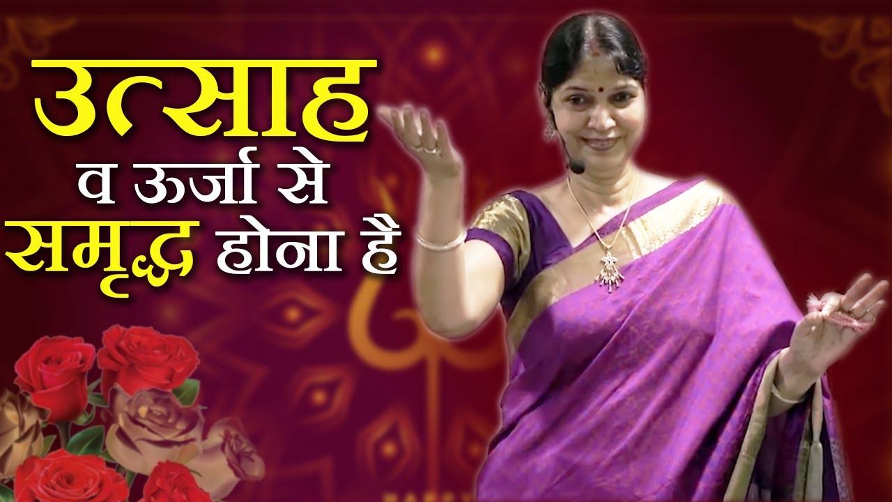 उत्साह व ऊर्जा से समृद्ध होना है - Narayan rekki | Motivational Speech by Raj Didi | Rajeshwari Modi