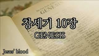 창세기10장 힐링성경 치유성경 쉽게듣는성경 성경통독 성…