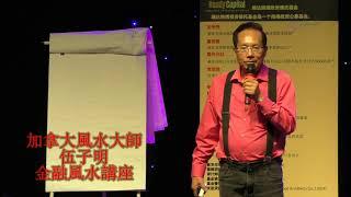 #20190912, #paulng, #伍子明, #風水大師, #金融風水講座