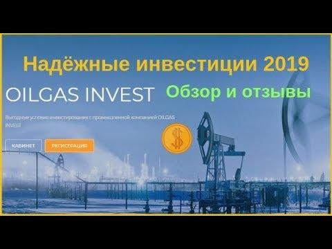 OILGAS INVEST Надёжные инвестиции 2019 Обзор и отзывы