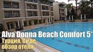 Alva Donna Beach Resort Comfort 5*, Турция, Сиде. Обзор отеля.