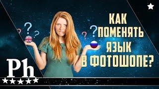 Как изменить язык в Photoshop на русский?