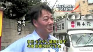 東京1区 与謝野馨 vs 海江田万里 投票20日前
