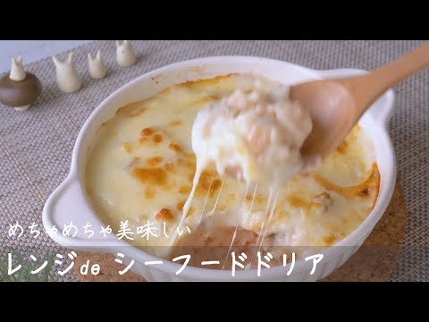 【レンジで簡単】スプーン1本で作れる!おいしいシーフードドリアの作り方-(-how-to-make-a-seafood-doria-with-microwave)