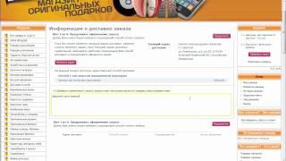 Регистрация и оформление заказа - Обучение