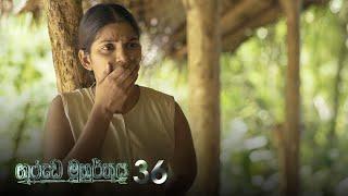 Garuda Muhurthaya | Episode 36 - (2021-02-06) | ITN Thumbnail