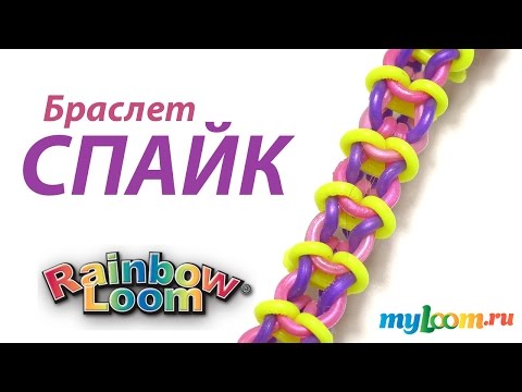 Браслет СПАЙК из резинок Rainbow Loom Bands. Урок 225   Rainbow Loom Bracelet