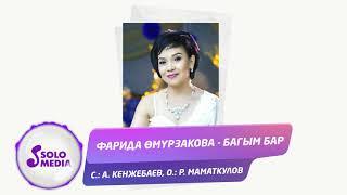 Фарида Омурзакова - Багым бар / Жаны 2020