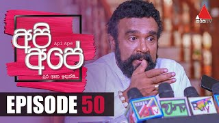 Api Ape | අපි අපේ | Episode 50 | Sirasa TV Thumbnail