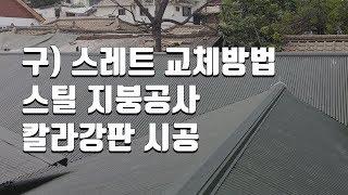 오래된 스레트 교체방법 스틸 지붕공사 칼라강판 시공