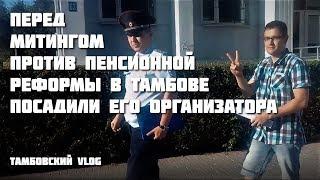 Перед митингом против пенсионной реформы в Тамбове посадили его организатора