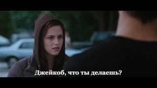 Трейлер фильма Затмение с субтитрами на русском языке