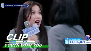 Esther Yu won first place and made a speech 虞书欣拿第一高光发言 | Youth With You 青春有你2 | iQIYI