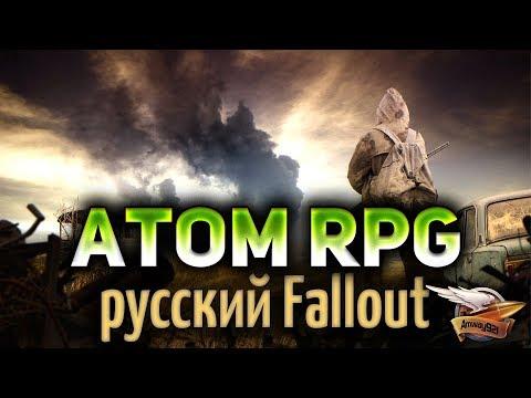 ATOM RPG - Русский Fallout - СССР после апокалипсиса - Часть 2
