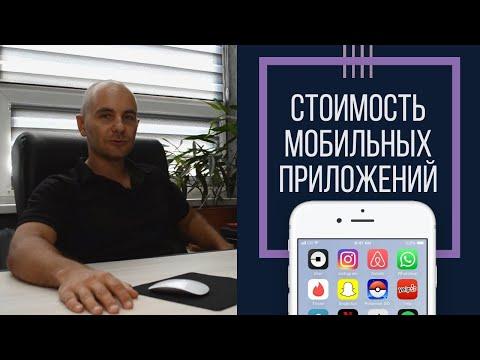 💲Сколько стоит разработка мобильного приложения?💲