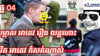 កំប្លែងខ្មែរ អាតេវ a tev comedy , khmer funny comedy,the troll cambodia