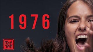 МАЙТАЙ «1976 (Год Дракона)»  (OST сериал «Бывшие» 2018)