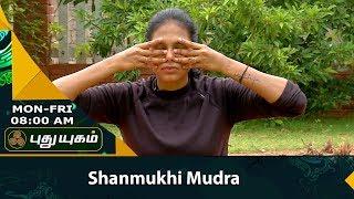 Shanmukhi Mudra | யோகா For Health | 09/08/2017