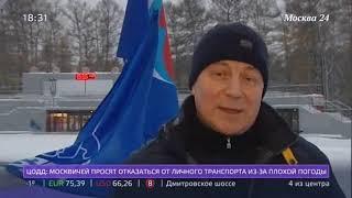 Москва 24. Новости. Каток «Лёд» в Сокольниках