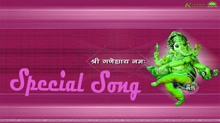 Ghar Maie Padharo Gajanan Ji Mere Ghar Maie Padharo | Special Song