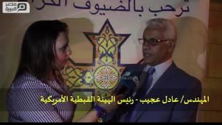 فيديو| قنصل مصر في نيويورك يتحدث لمصر العربية عن الوحدة الوطنية